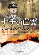 ナチの亡霊 上(竹書房文庫)
