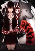 人狼ゲーム CRAZY LIKE A FOX(竹書房文庫)
