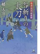 独活の丙内 密命録 咎斬りの太刀(竹書房時代小説文庫)