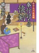 独活の丙内 密命録 奉行討ちの懐剣(竹書房時代小説文庫)