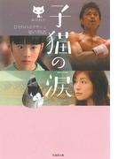 子猫の涙 ひとりのボクサーと娘の物語(竹書房文庫)