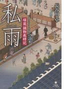 峰蔵捕物歳時記 私雨(竹書房時代小説文庫)