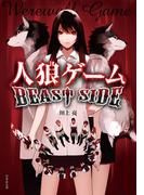 人狼ゲーム BEAST SIDE(竹書房文庫)