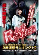 Re:心霊写真部(竹書房文庫)