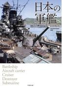 日本の軍艦 120艦艇(竹書房文庫)