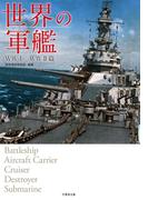 世界の軍艦 WWI/WWII篇(竹書房文庫)