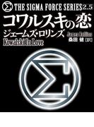 〈シグマフォース・シリーズ2.5〉コワルスキの恋