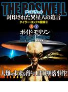 THE ROSWELL 封印された異星人の遺言【上下合本版】(竹書房文庫)