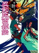 忍剣花百姫伝 時を駆ける魔鏡