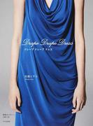 ドレープドレープドレス
