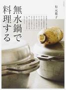 無水鍋で料理する