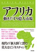 アフリカ 動きだす9億人市場