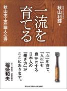 【期間限定価格】一流を育てる 秋山木工の「職人心得」