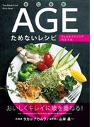 【期間限定価格】老化物質AGEためないレシピ ──ウェルエイジングのすすめ