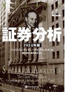 【期間限定価格】証券分析
