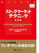 ストックマーケットテクニック 基礎編