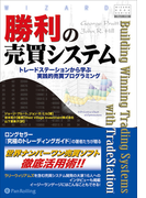 勝利の売買システム ──トレードステーションから学ぶ実践的売買プログラミング