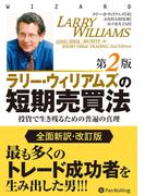 【期間限定価格】ラリー・ウィリアムズの短期売買法 【改定第2版】