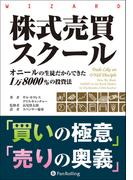 【期間限定価格】株式売買スクール
