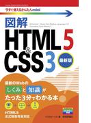 今すぐ使えるかんたんmini 図解 HTML5&CSS3[最新版]