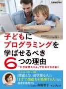 子どもにプログラミングを学ばせるべき6つの理由 「21世紀型スキル」で社会を生き抜く(できるビジネスシリーズ)