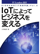 CIOのための「IT未来予測」Vol.2 IoTによってビジネスを変える(IT Leaders選書)