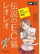 伝説のEC猫レオレオ 売れるネットショップ繁盛記(impress Digital Books)