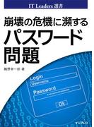 崩壊の危機に瀕するパスワード問題(IT Leaders選書)