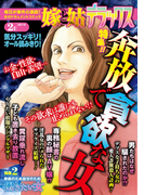 【雑誌版】嫁と姑デラックス2015年2月号(嫁と姑デラックス)