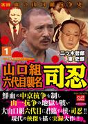 山口組六代目襲名 司忍 1(実録極道抗争シリーズ)