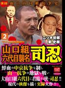 山口組六代目襲名 司忍 2(実録極道抗争シリーズ)