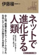 角川インターネット講座15 ネットで進化する人類 ビフォア/アフター・インターネット(角川学芸出版全集)