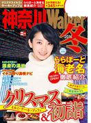 神奈川Walker2016冬(ウォーカームック)