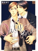 Only one(12)(drapコミックス)