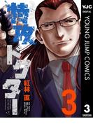特攻ドクター 3(ヤングジャンプコミックスDIGITAL)