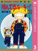 翔んでるルーキー! 5(マーガレットコミックスDIGITAL)