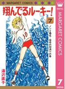 翔んでるルーキー! 7(マーガレットコミックスDIGITAL)