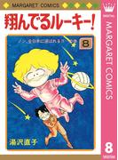 翔んでるルーキー! 8(マーガレットコミックスDIGITAL)