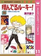 翔んでるルーキー! 11(マーガレットコミックスDIGITAL)