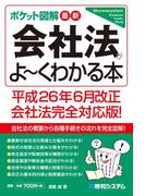 ポケット図解 最新会社法がよーくわかる本 平成26年6月改正会社法完全対応版!
