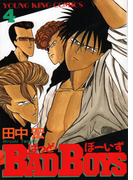BAD BOYS(4)(YKコミックス)
