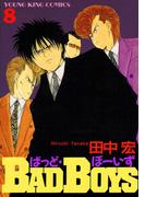 BAD BOYS(8)(YKコミックス)