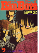 BAD BOYS(9)(YKコミックス)