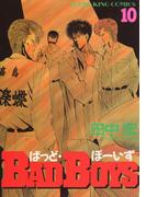BAD BOYS(10)(YKコミックス)
