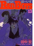 BAD BOYS(13)(YKコミックス)