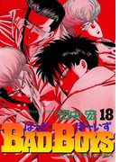 BAD BOYS(18)(YKコミックス)