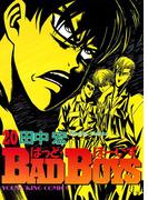 BAD BOYS(20)(YKコミックス)