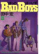 BAD BOYS(21)(YKコミックス)