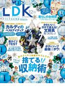 LDK (エル・ディー・ケー) 2015年 12月号(LDK)