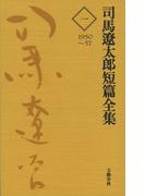 司馬遼太郎短篇全集 第一巻(文春e-book)
